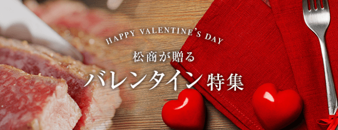 バレンタイデーにおすすめの肉ギフト