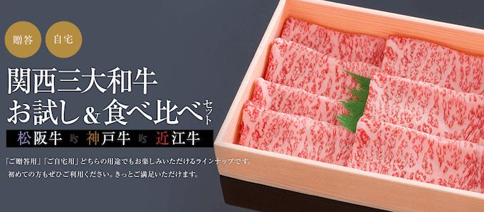肉通販の松商オンラインショップ