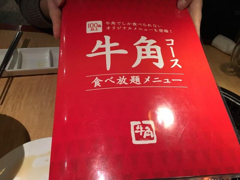 焼肉チェーン牛角の食べ放題コース