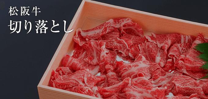 松商の切り落とし肉
