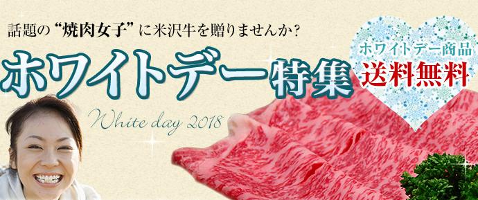 ホワイトデーの肉ギフト
