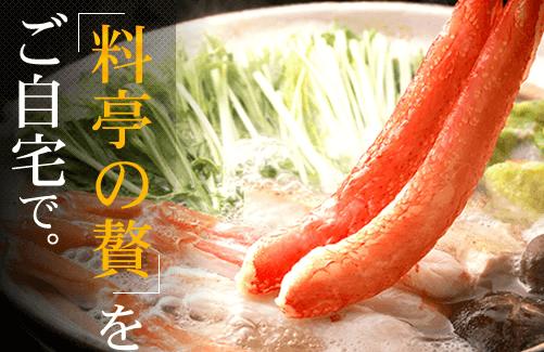 北釧水産(ほくせんすいさん)