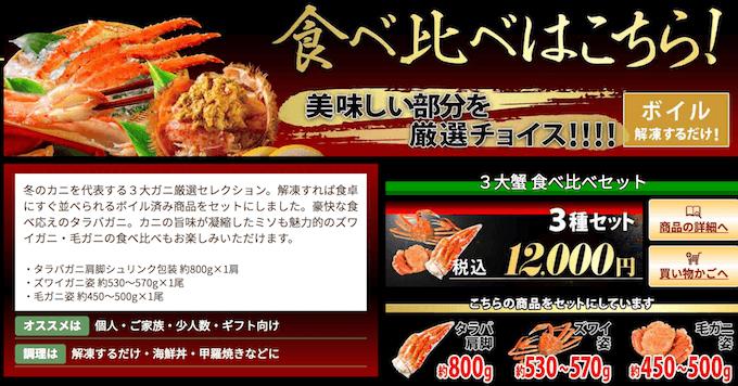 北海道海鮮工房の食べ比べセット