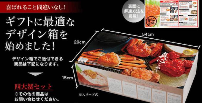 かにまみれの贅沢4大蟹食べ比べセット