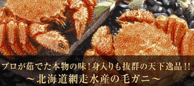 北海道網走水産の毛ガニ