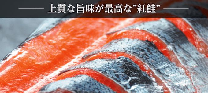 北海道網走水産の秋鮭